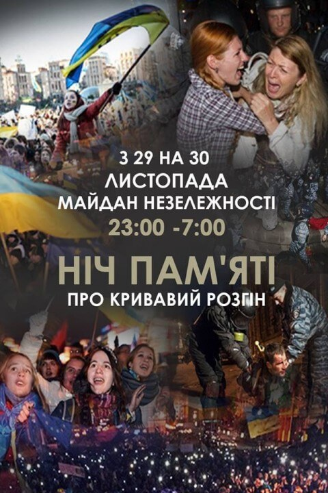 Euromaidan: remembrance night