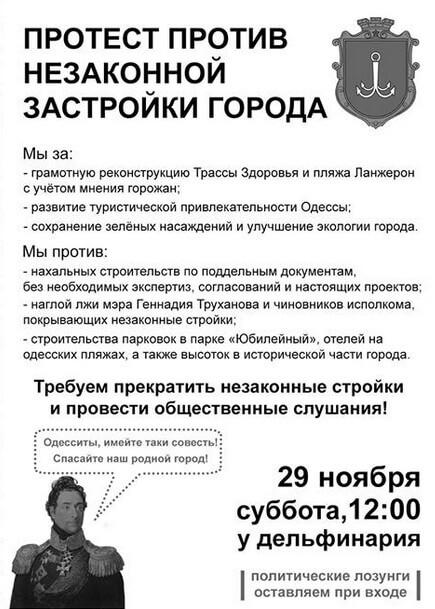 empr.media-protest-odessa-29.11-1