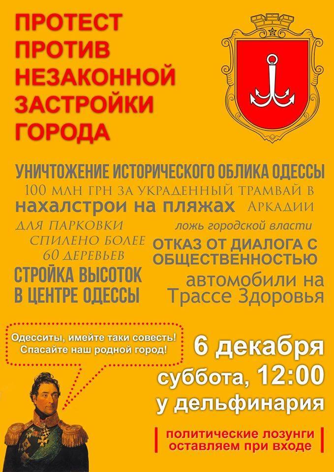 empr.media-odessa-protest-05.12