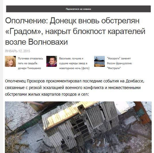 13-01-Volnovakha shelling