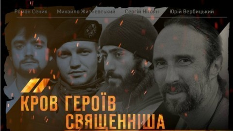 Euromaidan: memorial day of the first deaths