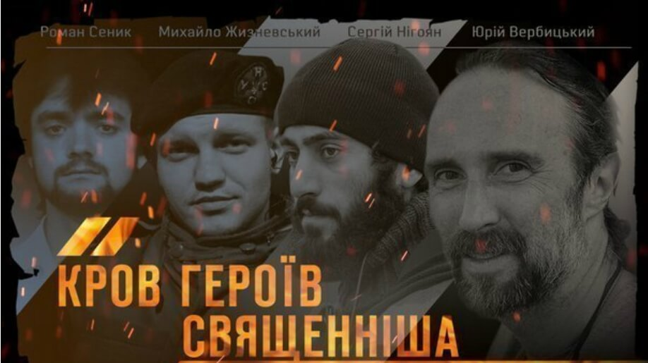 Euromaidan memorial day of the first deaths Today is one year since the first Ukrainian activist was shot dead at Euromaidan No one forgets this date January 22 20014 SERGIY NIGOYAN MYKHAYLO ZHYZNESKY YURIY VERBYTSKY ROMAN SENYK