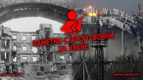 """Аэропорт Донецк или кому выгоден """"Сталинград"""" на Востоке Украины?"""