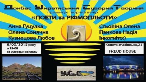 """Голоса украинского Донбасса в творческом вечере """"Поэты и бредоносцы"""""""