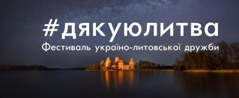 Thank, you, Lithuania – Kyiv hosts friendship festival