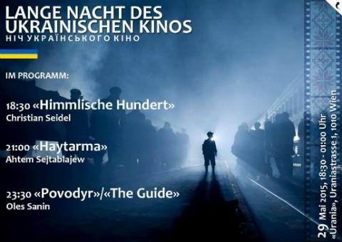 W Wiedniu pokażą film niemieckiego reżysera o Niebieskiej Sotni