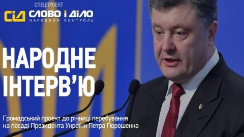 Спроси Президента: Народное интервью Петра Порошенко