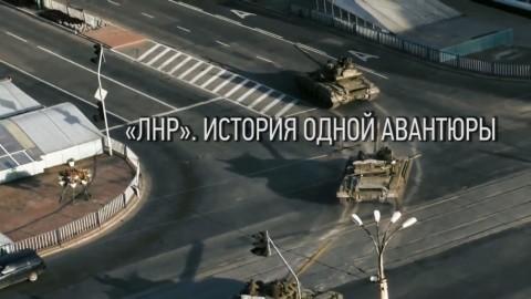 ЛНР. История одной авантюры