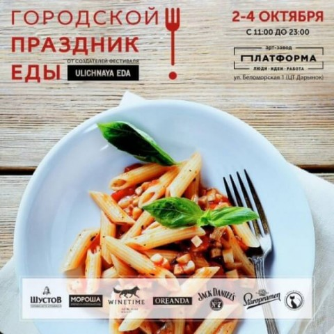 Kyiv city food fest 3.0: A gastro-tour through Italy and Spain