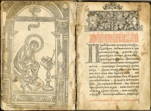 The first published Ukrainian book. Lviv, 1574. Image credits izobretenie.biz