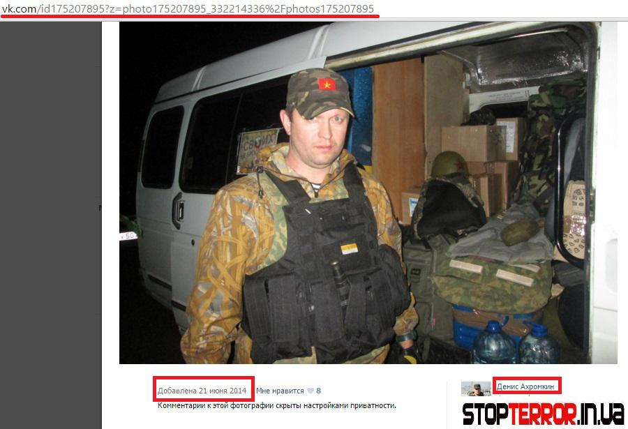 Russian MP Denis Ahromkin suppling proxies with humanitarian (r)aid in eastern Ukraine, Photo Credit: Stop Terror