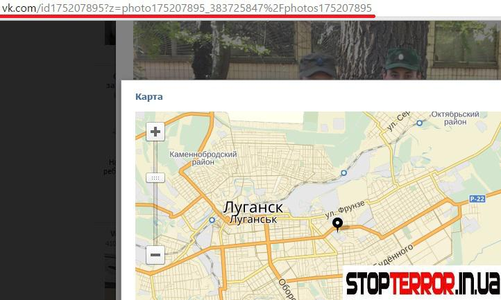 Data on photo location: Luhansk city, war zone, Ukraine. Photo credit: Stop Terror