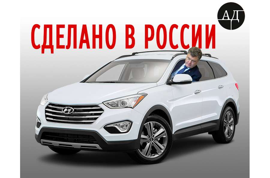 poroshenko corruption ukraine cars russia hyndai