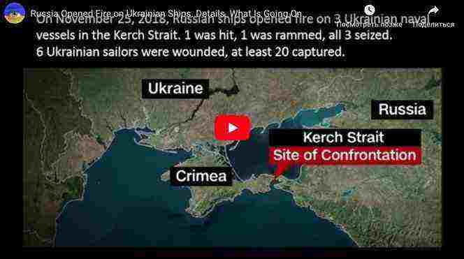 Russian forces fire Ukrainian ships