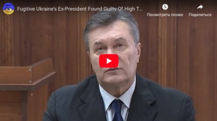 Fled President Yanukovych guilty high treason